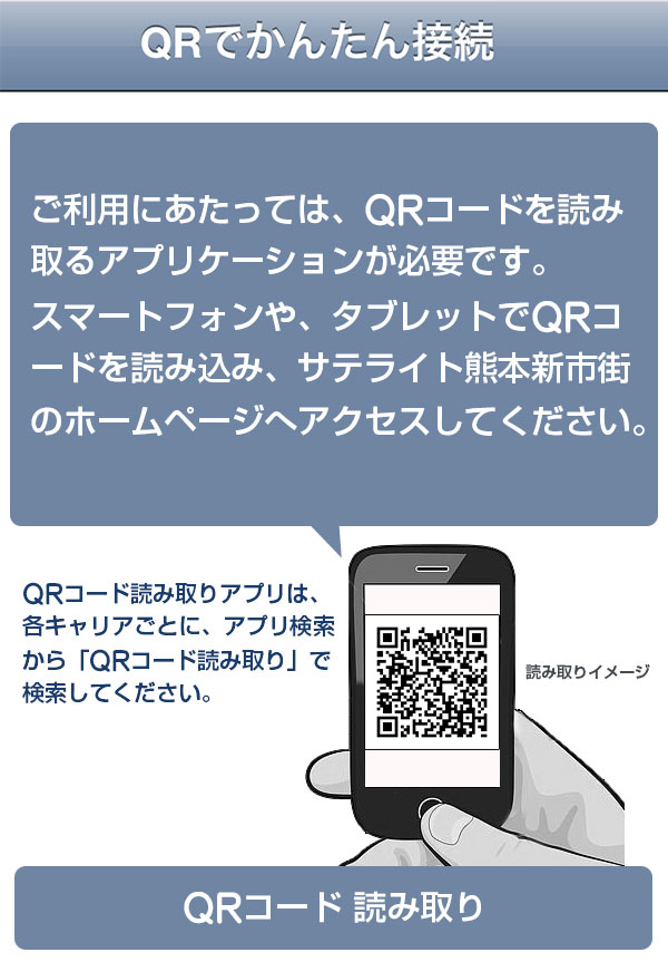 サテライト熊本のQR